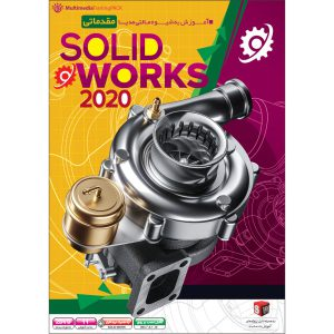 آموزش Solid Works 2020